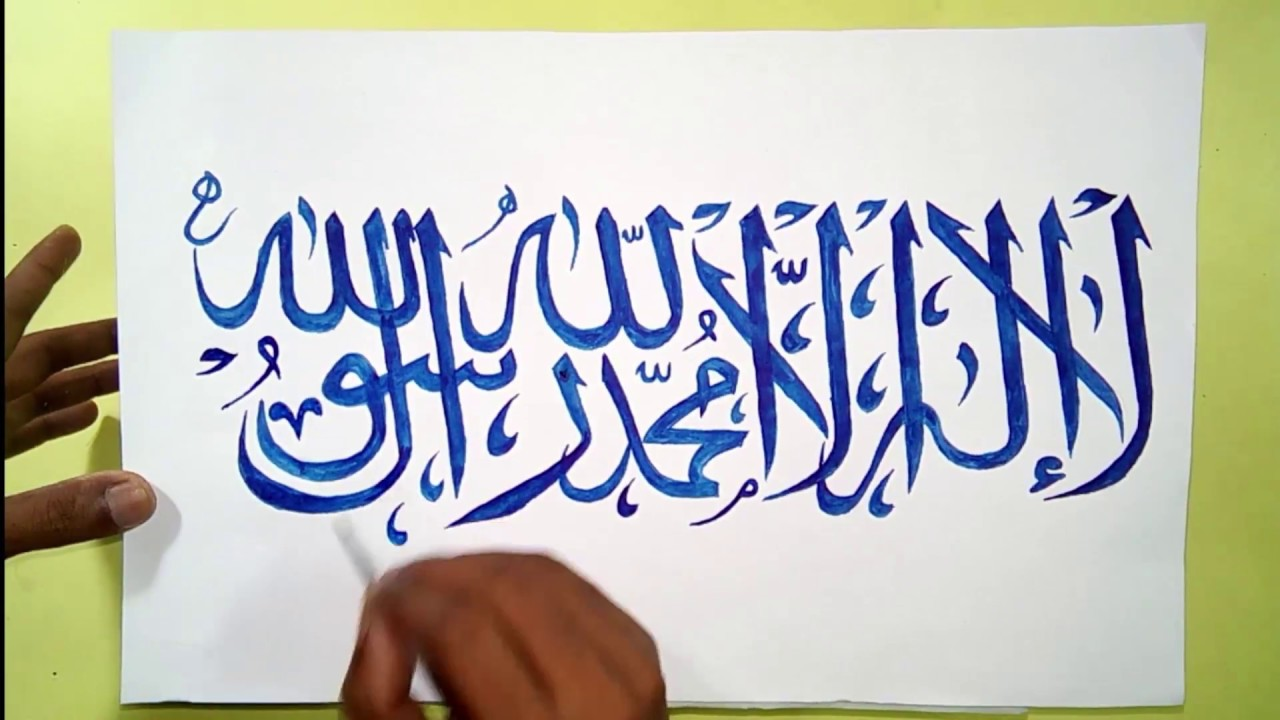 How to draw La ilaha illa muhammad rasul allah (S) in arabic calligraphy