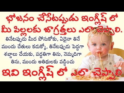 instructions-to-the-children-part-3-|-spoken-english-in-telugu-|-english-lessons