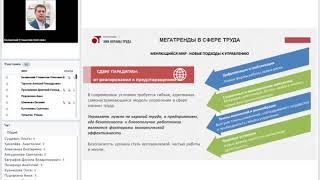 Практические инструменты создания и развития культуры безопасности труда