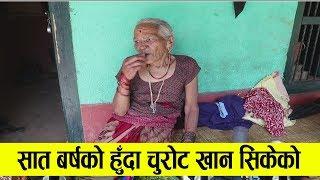 सात बर्षको हुदा चुरोट खान सिकेको, ८० बर्षीय हजुर आमा  Chat With Grandmother