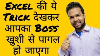 Super Cool Trick for Extract Number from Text in Excel | VBA Tutorial in Hindi