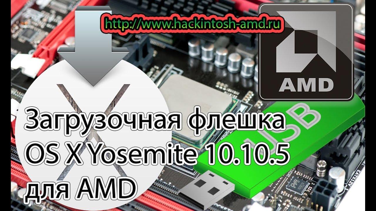 TÉLÉCHARGER OS X YOSEMITE 10.10.5