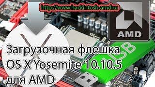 загрузочная флешка OS X Yosemite 10.10.5 для AMD. Способ создания в Windows