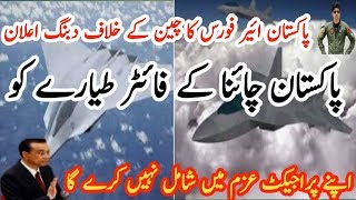 Pakistan will not include China's J31 aircraft in its project commitment