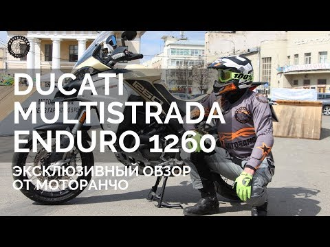 Тест-драйв DUCATI Multistrada Enduro 1260 | Эксклюзивно от Motorancho