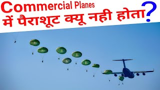 Why Don't Commercial Airplanes Have Parachutes ? in Hindi