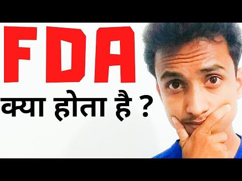 FDA क्या होता है ? Food and Drugs Administration - vishal wable live