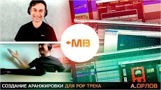 Создание АРАНЖИРОВКИ для POP трека [А.Орлов]