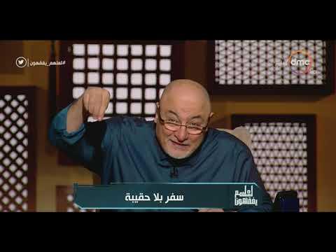 لعلهم يفقهون - الشيخ خالد الجندي للأغنياء: أحسنوا زكاتكم وأخرجوها قبل رمضان