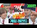 [다시봐야지][ENG] 방탄소년단(BTS)vs아형♨ - ②편