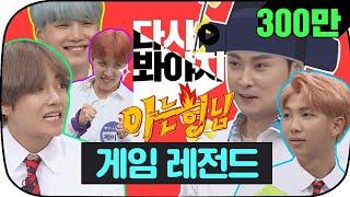 "[Pick Voyage] BTS vs Knowing Bros♨ - Episode ② ""Still I got Ing Car right!♥"" #KnowingBros#JTBCVoyage"