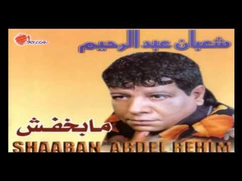 Shaban Abd El Rehim - Maba5fsh / شعبان عبد الرحيم - مابخفش