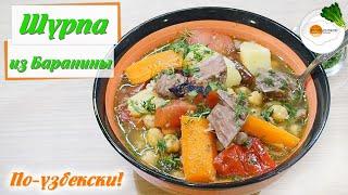 Шурпа из баранины – домашний пошаговый рецепт узбекского супа