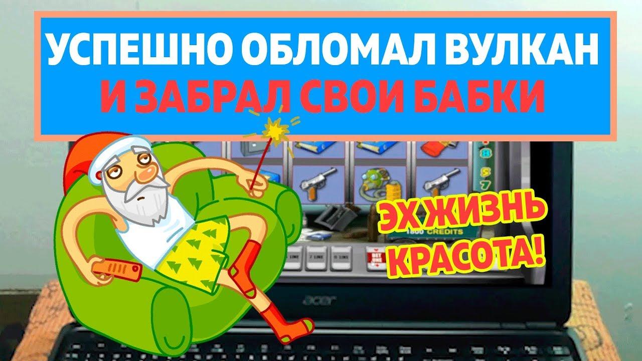 Интернет Казино Вулкан Онлайн | Игорь Боров Успешно Обломал Казино Вулкан