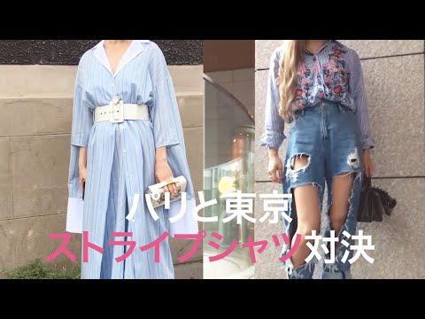 PARIS × TOKYO「ストライプ シャツ」スタイリング対決♡
