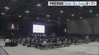 中部空港に直結‥国際展示場「Aichi Sky Expo」がオープン 愛知・常滑市