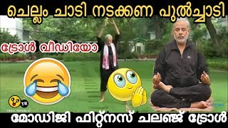 ചെല്ലം ചാടിനടക്കണ പുൽച്ചാടി | Modi | Troll | Troll Republic