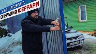 ТАЧКА НЕВОЗВРАТА: Операция Феррари - 1 серия