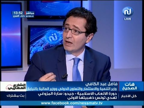 Hat Esshih avec l invité du plateau Mr Fadhel Abd El Kefi