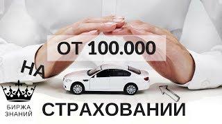 как заработать на автостраховании? Заработок в интернете от 100 000 в месяц на страховке авто