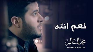 محمد السالم - نعم انته (فيديو كليب حصري) | 2016 | (Mohamed Alsalim - Naam Enta (Video Clip