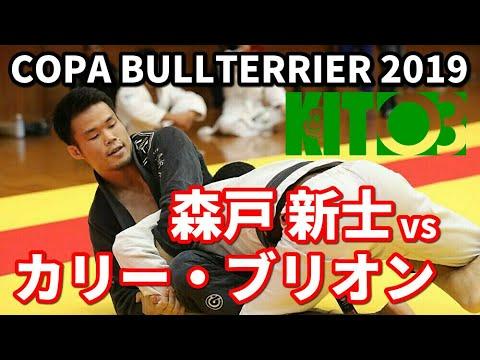 【柔術】森戸新士vsカリー・ブリオン【コパ・ブルテリア2019】