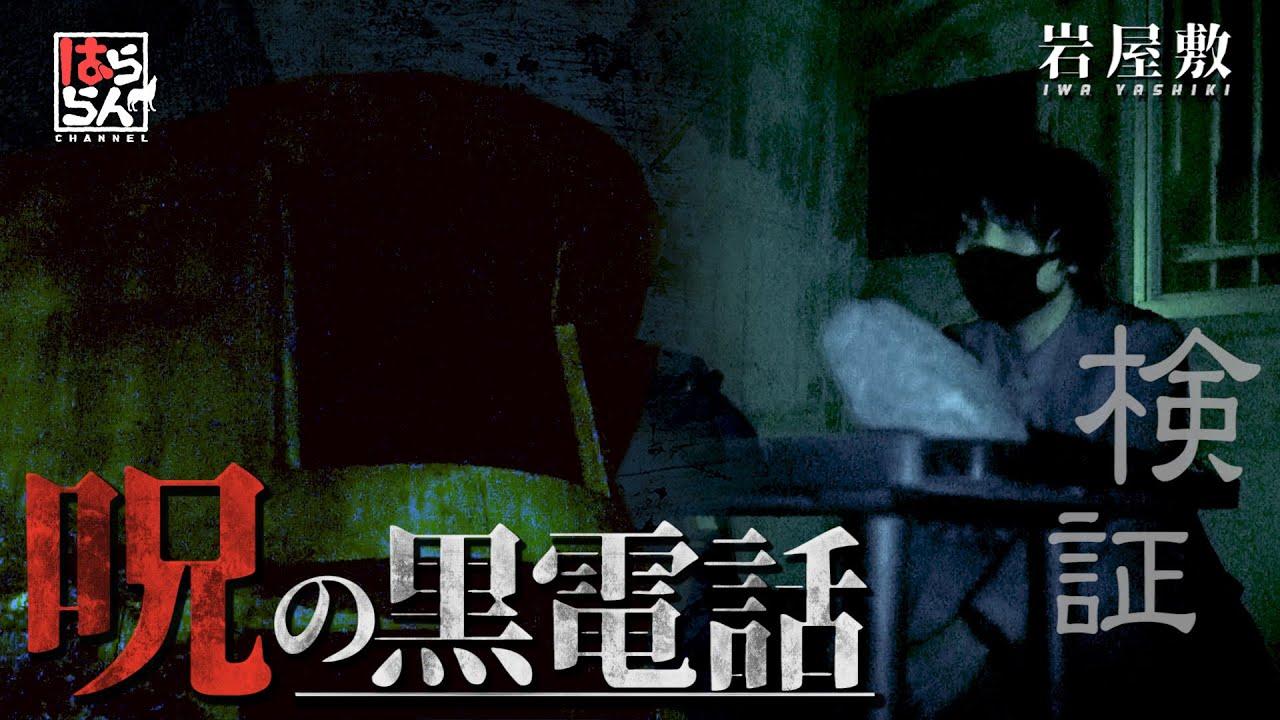 怪奇!呪われた岩屋敷 福岡市に現存する謎の廃屋の正体とは・・・【呪いの家】