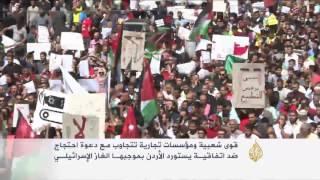 احتجاجات بالأردن تندد باتفاقية الغاز الإسرائيلي