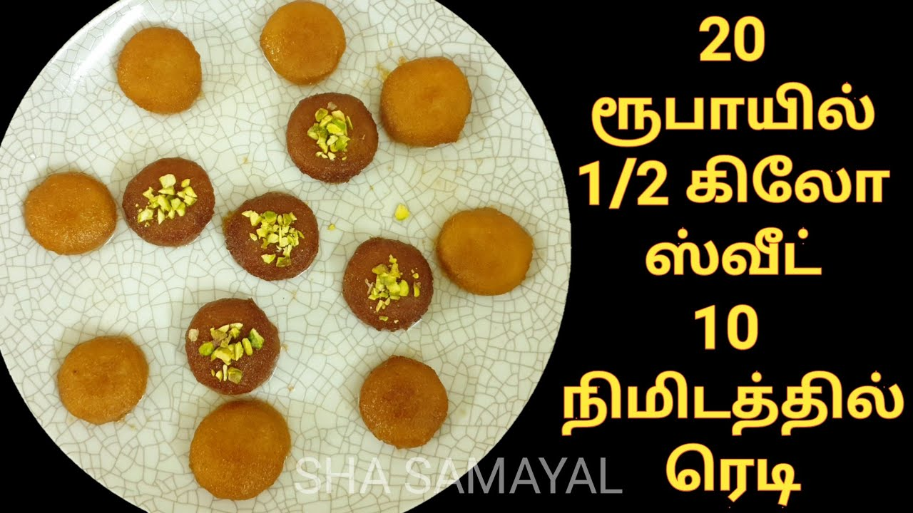 20 ரூபாய் செலவில் ½ கிலோ ஸ்வீட் 10 நிமிடத்தில் ரெடி | Sweet recipes in tamil | Tea time snacks