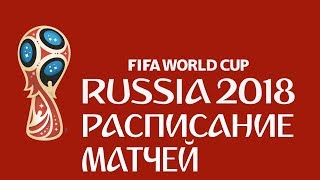 ЧЕМПИОНАТ МИРА ПО ФУТБОЛУ 2018 - РАСПИСАНИЕ / КАЛЕНДАРЬ МАТЧЕЙ | Время Московское | World Cup Russia