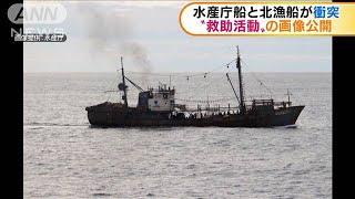 水産庁船と北漁船が衝突 漁船や救助活動の画像公開(19/10/08)