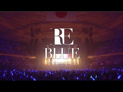「藍井エイル SPECIAL LIVE 2018 RE BLUE at 日本武道館」Trailer Movie