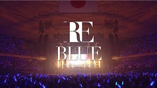 「藍井エイル SPECIAL LIVE 2018 RE BLUE at 日本武道館」Trailer Movie