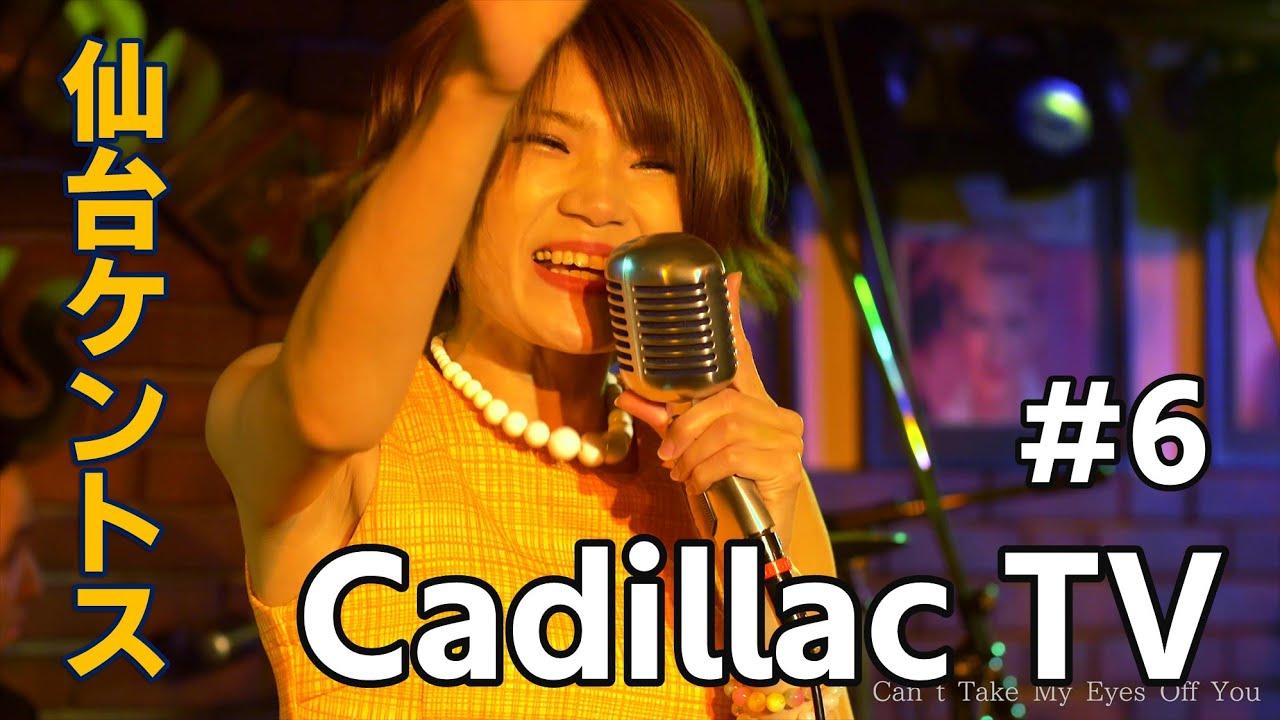 【仙台ケントス】Cadillac TV#6【キャデラックTV】