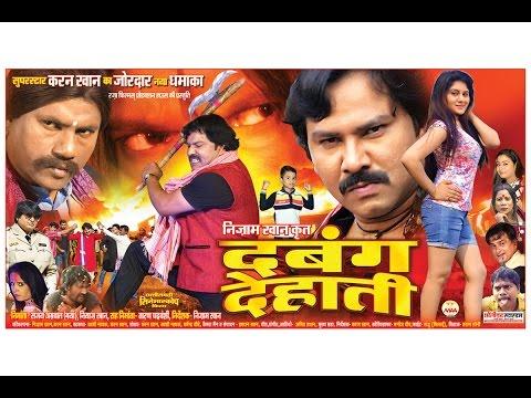 DABANG DEHATI CHHATTISGARHI FEATURE FILM promo
