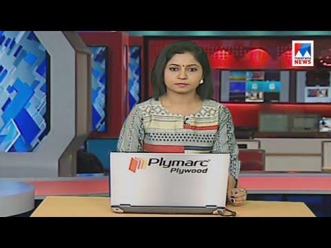പ്രഭാത വാർത്ത | 8 A M News | News Anchor - Veena Prasad  | January 14, 2018
