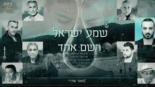 אומני ישראל - זמן דמעה   Zman Dimha (Prod. by Daniel Chen )