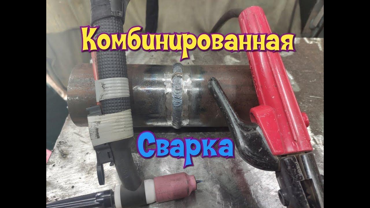 Что такое комбинированная сварка.  TIG Сварка+Сварка электродом