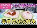 100均ダイソーの商品だけでオリジナルすぎるパン作り対決!