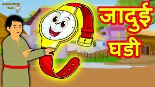 जादुई घडी   Hindi Kahaniya   Hindi Moral Stories   Hindi Stories   Magical Stories Hindi