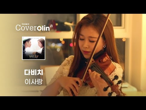 Davichi - This Love violin cover(Descendants of the Sun OST)