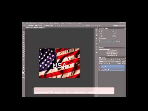 Текст из флага на фотошопе