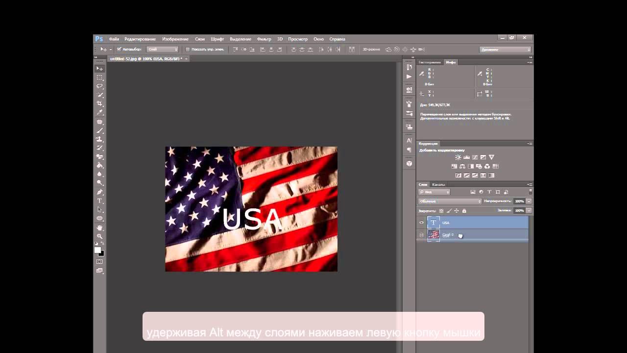 текст на флаге фотошоп