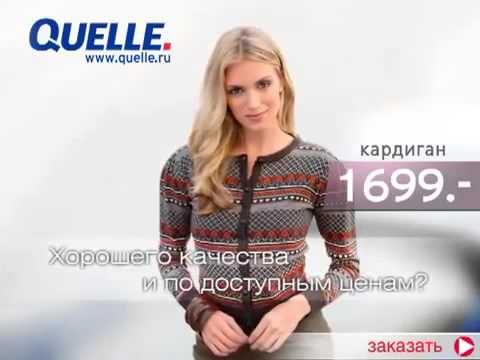 Официальный интернет магазин компании Quelle