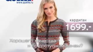 видео Интернет-магазин модной обуви Quelle
