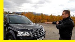 Знакомство с Land Rover Freelander II 2.2tdi. (2014)
