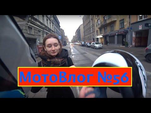 МотоВлог #56. СВМ в ремонт, на Гуцци с девушкой.