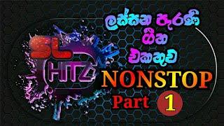 Sinhala Old Songs NONSTOP | ලස්සන පැරණි ගීත එකතුවක් එකදිගට අහන්න❤️👌