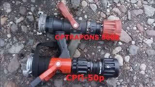 Ремонт СРП 50 Р, и сравнение с OPTRAPONS 500