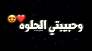 أجمل حاله رومانسيه شاشه سوده حبيبتي الحلوه دايب في جمالها ❤️🙈